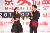 Chen Sicheng Photo - Cast members Tong Liya and director Chen Sicheng attend press conference of Beijing Love Story in Hong KongChina on Tuesday November 192013Credit Topphotoface to face- No rights for China and Taiwan -